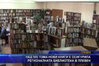 Над 500 тома нови книги е осигурила регионалната библиотека в Плевен