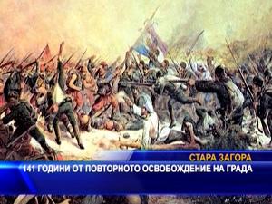 141 години от повторното Освобождение на Стара Загора