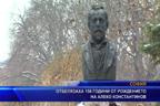 Отбелязаха 156 години от рождението на Алеко Константинов