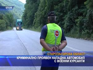 Криминално проявен нападна автомобил с военни курсанти