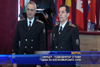 Офицер - подводничар оглави щаба на военноморските сили