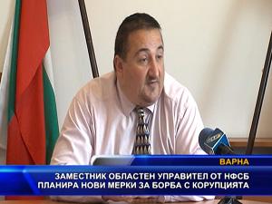 Заместник областен управител от НФСБ замисля нови мерки срещу корупцията