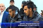 Братята, пребили военен във Войводиново, остават в ареста