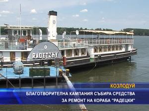 """Благотворителна кампания събира средства за ремонт на кораба """"Радецки"""""""