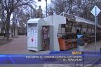Във Варна се появиха първите контейнери за стари дрехи