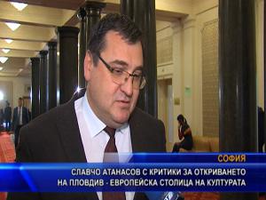 Славчо Атанасов с критики за откриването на Пловдив - европейска столица на културата