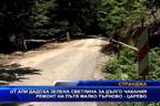 От АПИ дадоха зелена светлина за дългочаквания ремонт на пътя Малко Търново- Царево
