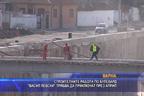 """Строителството на бул. """"Васил Левски"""" приключва през април"""