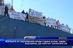 """Моряците от задържания преди година кораб """"Amsel"""" във Варна, ще получат заплатите си"""