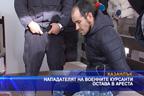 Нападателят на военните курсанти остава в ареста