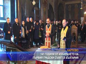 141 години от избирането на първия градски съвет в България