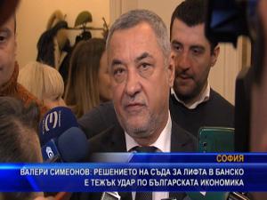 Решението на съда за лифта в Банско е тежък удар по българската икономика