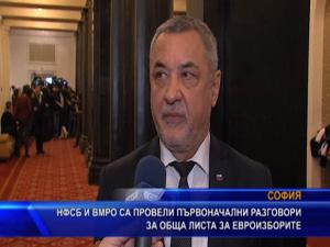 НФСБ и ВМРО са провели първоначални разговори за обща листа за евроизборите