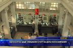 НАП в Бургас даде официален старт на данъчната кампания