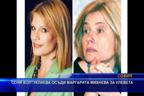 Соня Колтуклиева осъди Маргарита Михнева за клевета