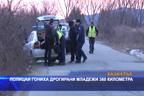 Полицаи гониха дрогирани младежи 360 километра