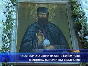 Чудотворната икона на свети Ефрем Нови пристигна за първи път в България