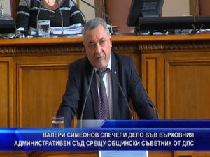 Валери Симеонов спечели дело във Върховния административен съд срещу общински съветник от ДПС