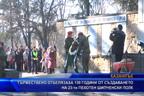 Тържествено отбелязаха 130 години от създаването на 23-ти пехотен Шипченски полк