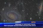 Увеличават се българските туристи, които посещават обсерваторията във Варна през лятото Варна