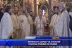 """Варненската църква """"Св.Атанасий"""" отбеляза своя храмов празник"""
