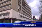Инфекциозното отделение на МБАЛ-Добрич временно не работи
