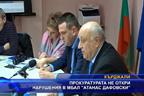 """Прокуратурата не откри нарушения в МБАЛ """"Атанас Дафовски"""""""