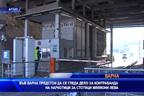 Във Варна предстои да се гледа дело за контрабанда на наркотици за стотици милиони лева