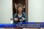 """Каузата """"Имот под наем без наем"""" е в помощ на българското село"""