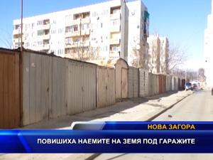 Повишиха наемите на земя под гаражите в Нова Загора