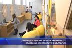 Училищен ремонт беше номиниран от съюза на архитектите в България