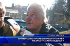 Криминално проявен преби и ограби възрастна жена в дома и