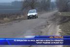 По инициатива на НФСБ, търсят решение за разбит път