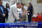 Акушеро-гинекологичното отделение почете Бабинден
