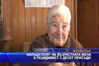 Нападателят на възрастната жена от Гурково е рецидивист с 10 присъди