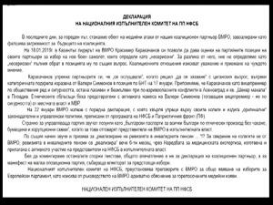 Декларация на НФСБ за ВМРО