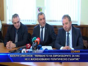 Валери Симеонов: Явяването на евроизборите за нас не е жизненоважно политическо събитие
