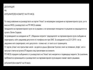 Декларация на НФСБ за Атака