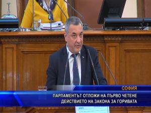 Парламентът отложи на първо четене действието на Закона за горивата