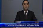 """Правителството със спешни мерки срещу правото за получаване на българско гражданство на """"бързи инвеститори"""""""