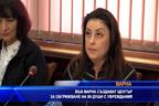 Създават център за грижи за 90 души с увреждания във Варна