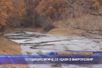 15-годишно момче се удави в замръзнал микроязовир