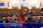 Парламентът прие на първо четене промени в Закона за лечебните заведения