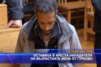 Рецидивистът, който преби и ограби възрастна жена в Гурково остава в ареста