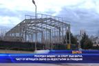 Рекорден бюджет за спорт във Варна, част от игрищата обаче са недостъпни за граждани