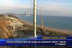 """Спряха строителството в района на плажовете """"Алепу"""", """"Арапя"""" и """"Градина"""""""