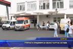 Грипната епидемия в област Бургас остава