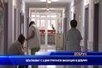 Удължават с 2 дни грипната ваканция в Добрич