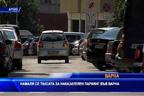 Намаля се таксата за наказателен паркинг във Варна