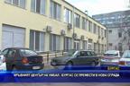 Кръвният център на УМБАЛ - Бургас се премести в нова сграда